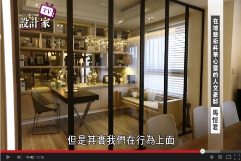 【TV】馬愷君_在地藝術昇華心靈的人文豪邸(上)_第104集