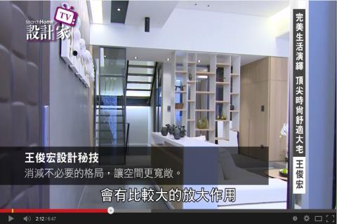 【TV】王俊宏_完美生活演繹 頂尖時尚舒適大宅(上)_第107集