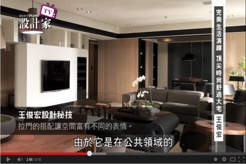 【TV】王俊宏_完美生活演繹 頂尖時尚舒適大宅(下)_第107集