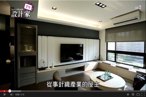 【TV】黃靖玹_實踐蒙德里安比例  色彩美學的概念美宅(上)_第111集