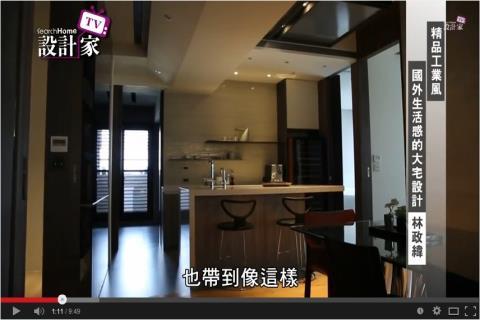 【TV】林政緯_精品工業風  國外生活感的大宅設計(下)_第117集