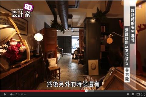 【TV】林志隆_設計師的秘密基地  潮設計翻玩英式復古(上)_第118集