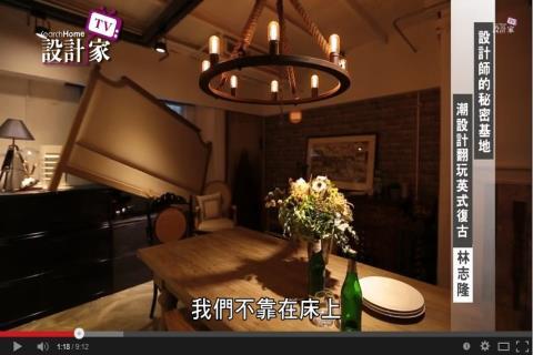 【TV】林志隆_設計師的秘密基地  潮設計翻玩英式復古(下)_第118集