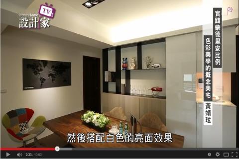 【TV】黃靖玹_實踐蒙德里安比例  色彩美學的概念美宅(下)_第119集