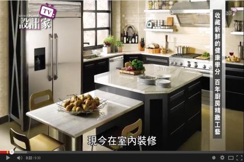 【TV】【好物百科】收藏新鮮的健康學分 百年廚房精緻工藝_第120集