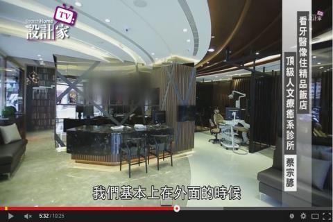 【TV】蔡宗諺_看牙醫像住精品飯店 頂級人文療癒系診所(上)_第123集