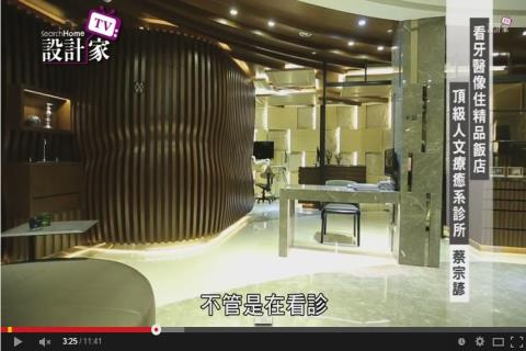 【TV】蔡宗諺_看牙醫像住精品飯店 頂級人文療癒系診所(下)_第123集