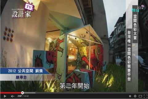 【TV】【Design News】2014 空間色彩大賞 台灣唯一空間色彩競賽平台_第123集