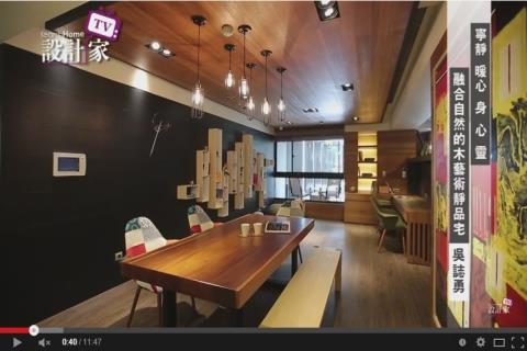 【TV】吳誌勇_寧靜  暖心  身 心 靈  融合自然的木藝術靜品宅(下)_第134集