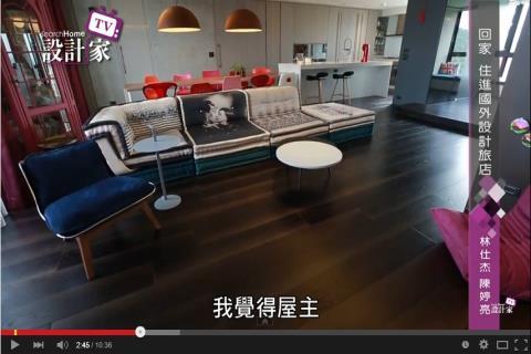 【TV】林仕杰、陳婷亮_回家 住進國外的設計旅店(上)_第145集