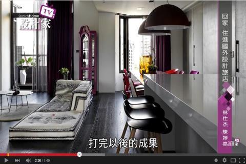 【TV】林仕杰、陳婷亮_回家 住進國外的設計旅店(中)_第145集