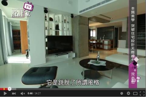 【TV】沈志忠_本質美學 突破住宅設計天際線(上)_第148集