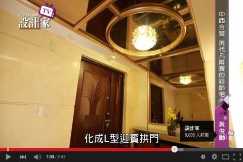【TV】黃俊勳_中西合璧 現代凡爾賽的銀齡宅(下)_第152集