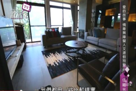 【TV】任繼光_愛的故事  情牽無障礙人文渡假別墅_第155集