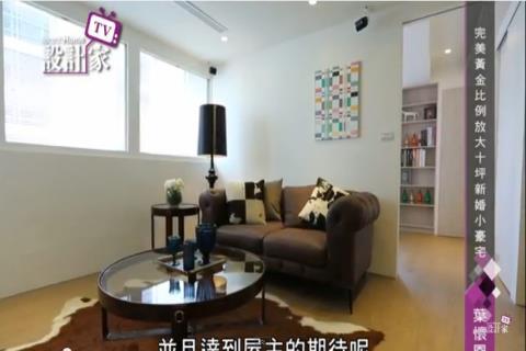 【TV】葉懷恩_完美黃金比例放大十坪新婚小豪宅_第155集