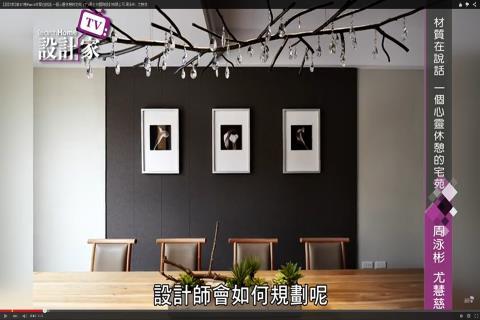 【TV】周泳彬、尤慧慈_材質在說話 一個心靈休憩的宅苑(下)_第157集