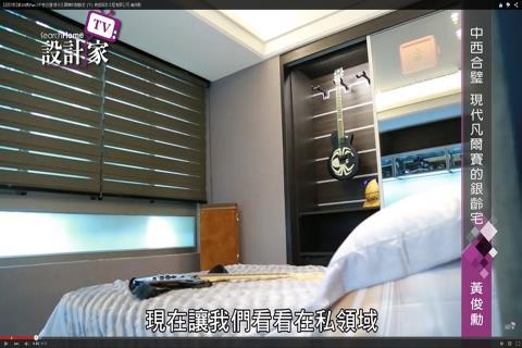 【TV】黃俊勳_中西合璧 現代凡爾賽的銀齡宅(下)_第158集