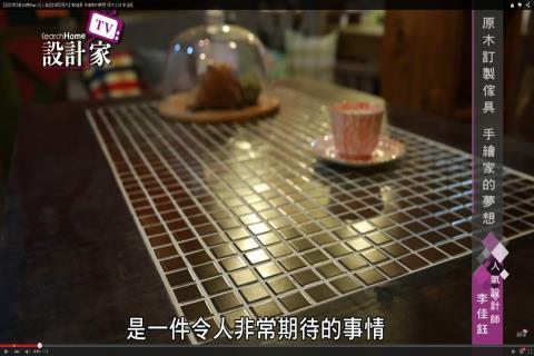 【TV】【人氣設計師】原木訂製傢具 手繪家的夢想 原木工坊 李佳鈺_第158集