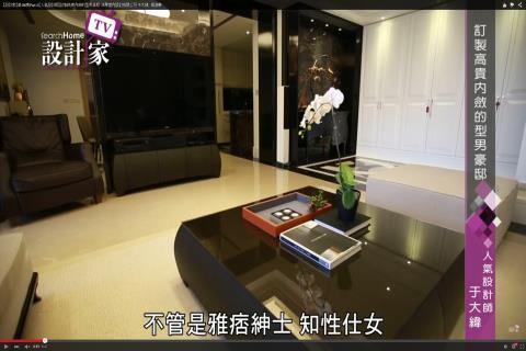 【TV】【人氣設計師】訂製高貴內斂的型男豪邸  沐果室內設計有限公司 于大緯、楊淑華_第160集
