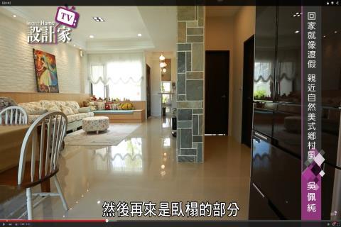 【TV】吳佩純_回家就像渡假 親近自然美式鄉村風(上)_第161集
