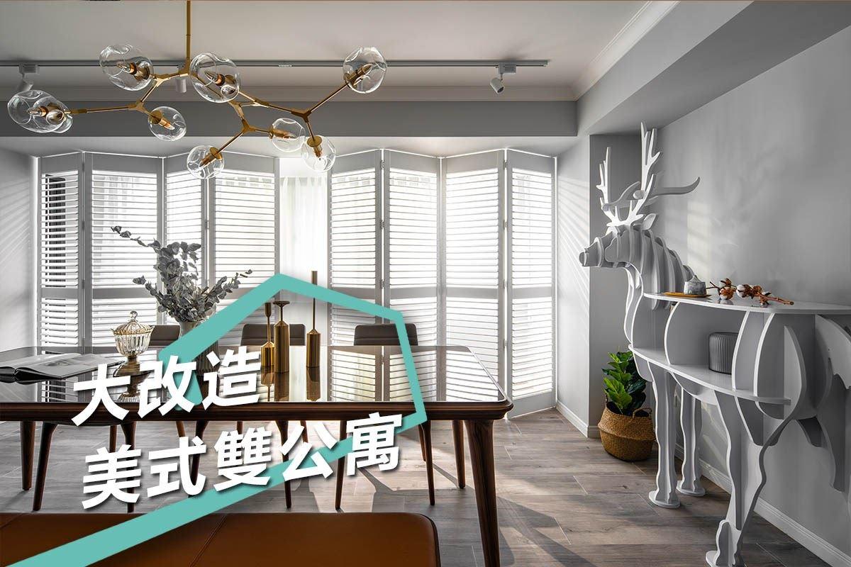 以父母的愛為名 辦公室改造雙間美式宅邸 大漾帝國際室內裝修有限公司 戴銘泉