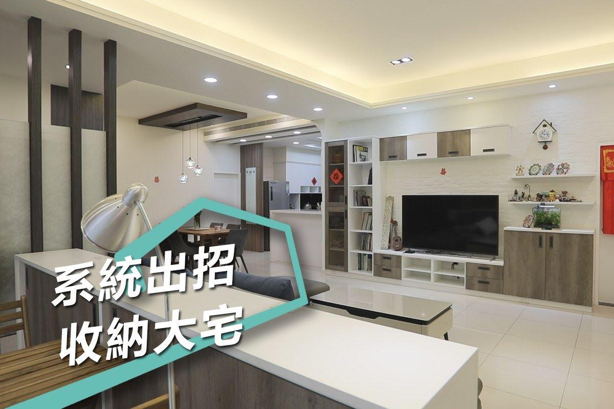 絕妙的空間規劃 打造三代滿意新婚宅 鴻杰室內設計 江怡德