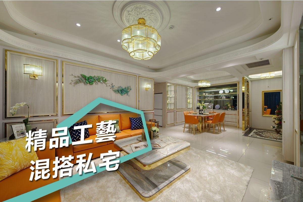 後現代新奢華古典 家族故事永久流傳 善米設計有限公司 郭萬鴻