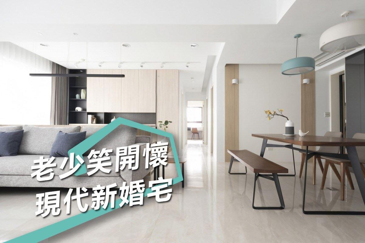 老少笑開懷 幸福青鳥現代新婚宅 爾立室內設計 吳婉綾