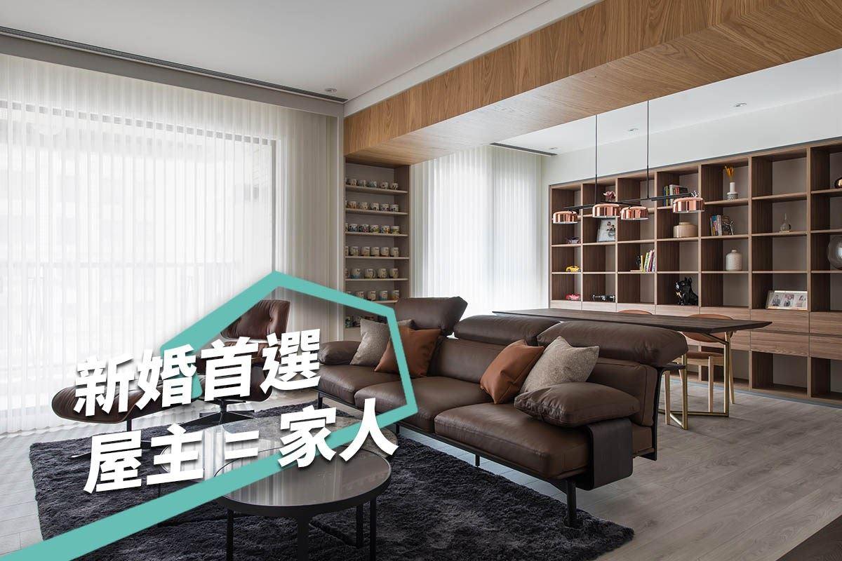 把屋主當成家人 突破小夫妻居家生活樣貌 室覺空間創作 王凱躍