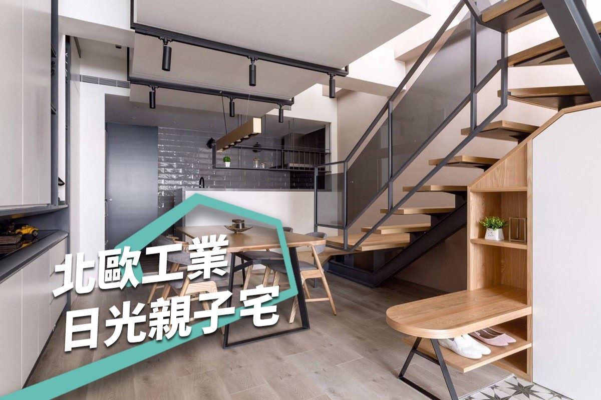 創意混搭老屋改造 樓中樓陽光親子暖宅 青域設計 賴紹宇