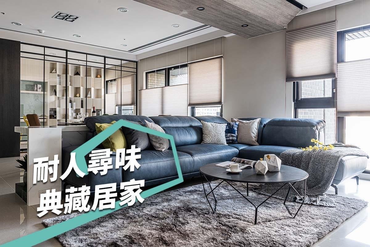 家故事就從一座耐人尋味的沙發說起 雋築空間設計 劉倢妤