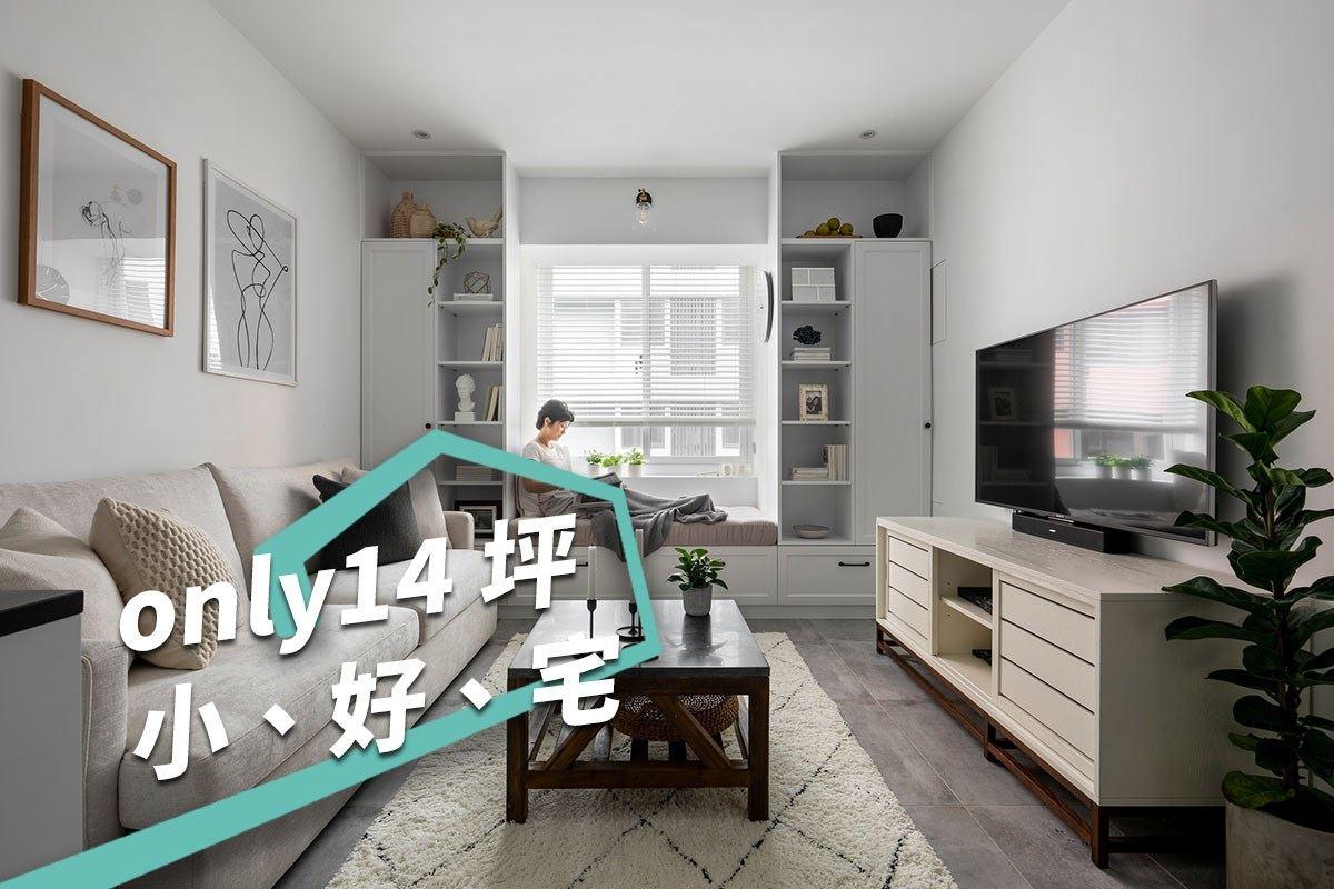 夢想成真了 14坪空間竟然也能有2房2廳大格局 拾隅空間設計 劉玉婷