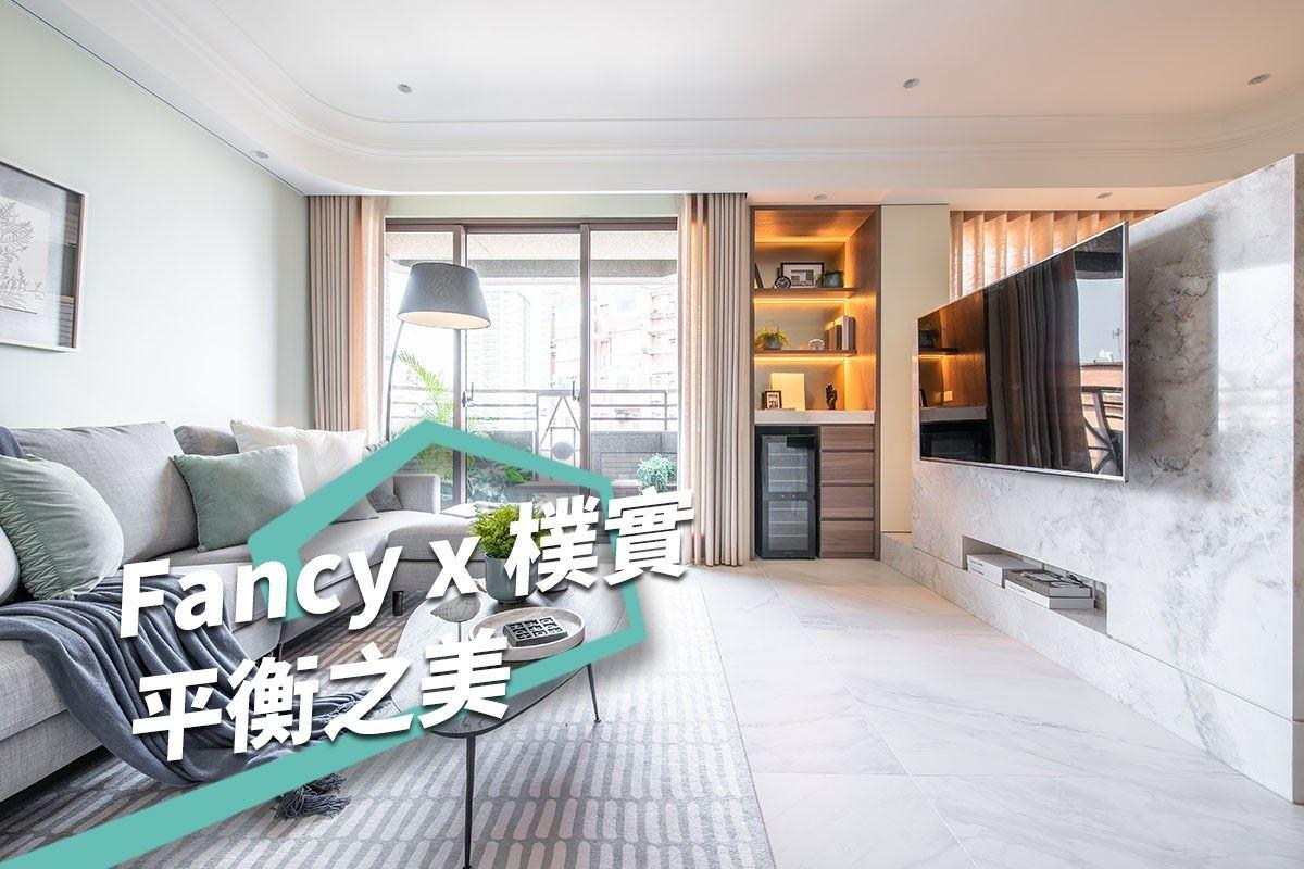 Fancy x 樸實 對比中的完美平衡 晟角制作設計有限公司 林昌毅