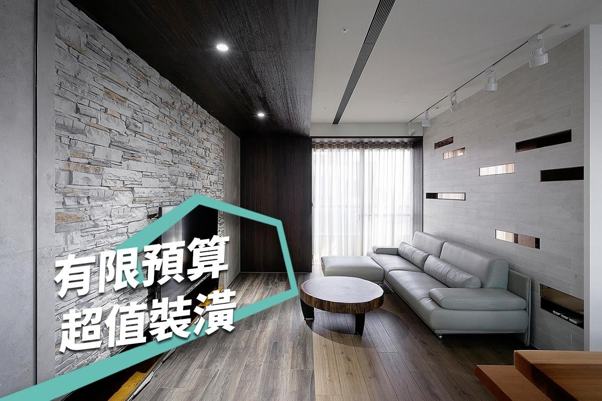 如何在有限預算內 打造有質感的住宅 雅浩設計有限公司 陳建宏