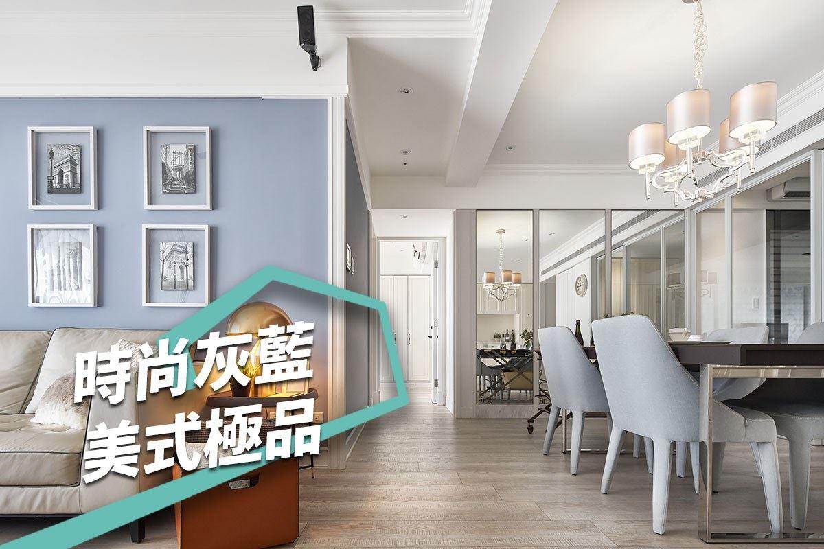 輕柔系列 打造3年不敗的美式經典宅 大琚空間設計 許意竹