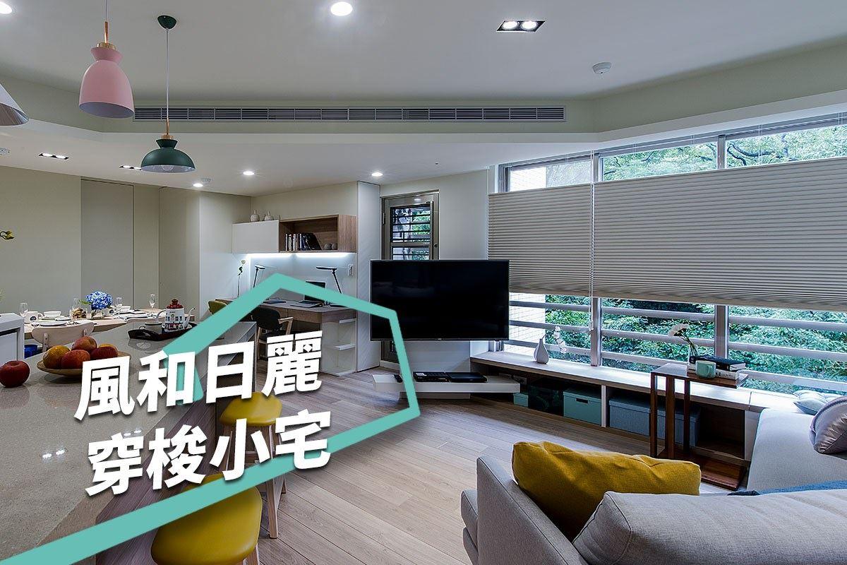 小公寓必看!斜角平面改造22坪溫馨三口陽光宅 將作空間設計 張成一