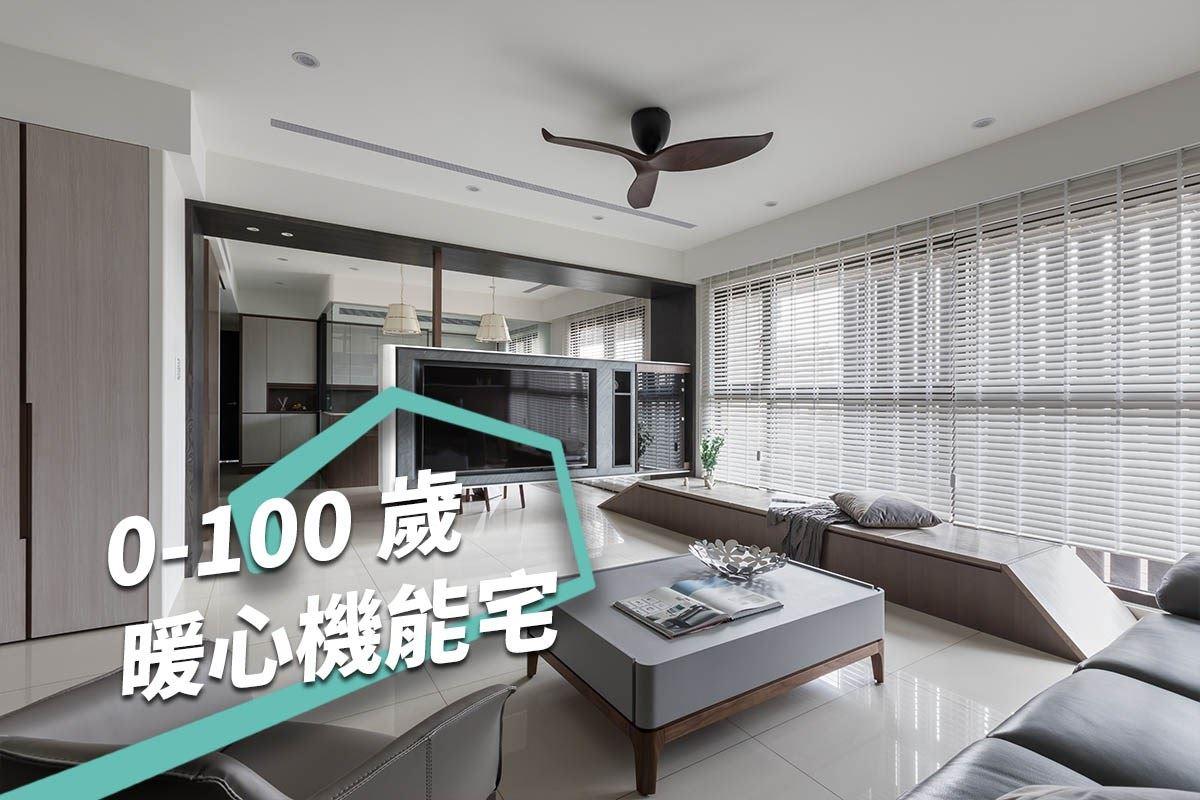 打造從零到一百歲都嚮往的現代美學宅 青域設計有限公司 賴紹宇
