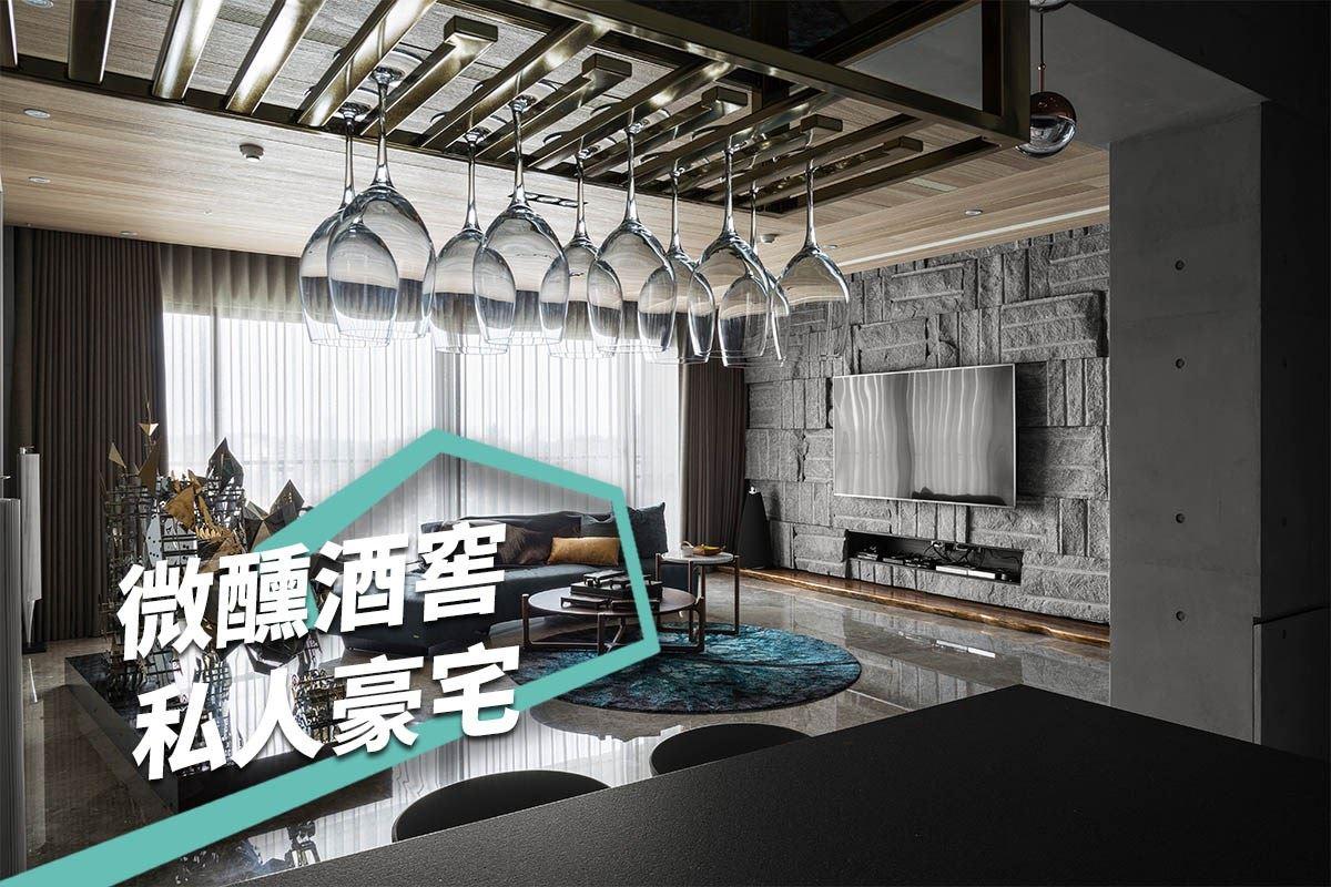 舉杯邀月 人生閱歷後只想要微醺酒窖豪宅 艾馬室內裝修設計 王惠婷