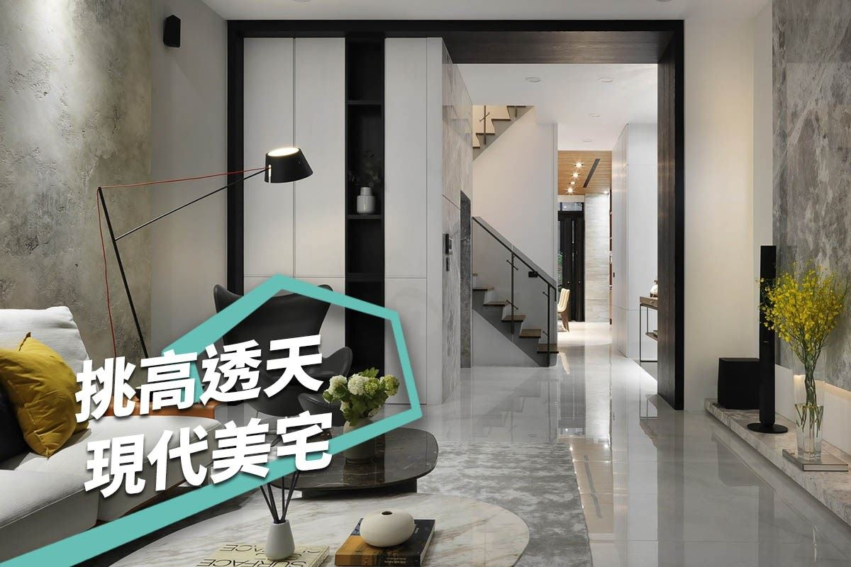 巷弄中的驚喜 挑高透天打造現代傳世宅邸 馥御室內裝修設計 林侑靜