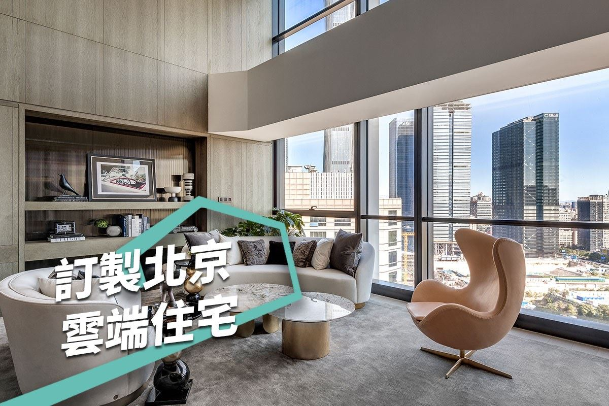 躍上北京雲端住宅 尊榮訂製頂級生活饗宴 L′atelier Fantasia 繽紛設計 江欣宜
