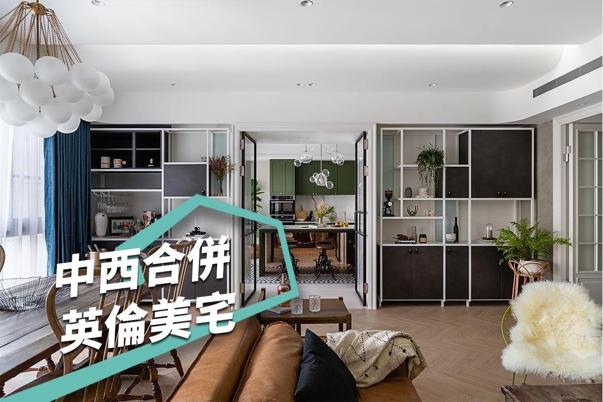 全家都是網紅牆!!打造現代復古英倫品味 爾聲空間設計 陳榮聲 林欣璇