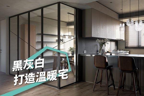 現代精緻風 訂製新貴夫妻獨有的低彩風格宅 齊設計 吳奇衡、吳奇璇