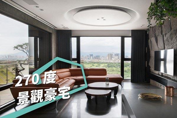 現代極簡自然主張 坐擁270度無價包圍奢華宅 浩室設計 邱炫達