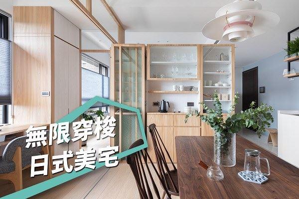木系日式宅 兩扇門成就無限大空間 禾光室內裝修設計有限公司 鄭樺、羅孝立