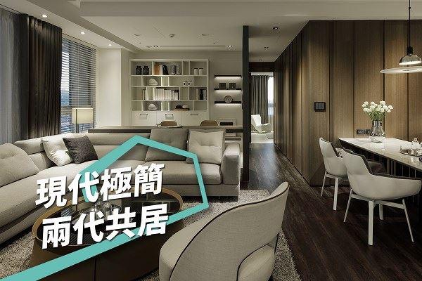 簡單生活就是美 串聯兩代的溫情共居 舨舍空間設計有限公司 顏善松