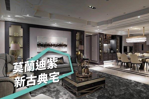 人生清單Check 夢想古典美宅 蒔築設計有限公司 朱皇蒔
