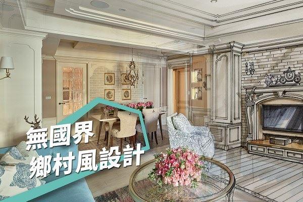 一條龍高級訂製 專屬無國界鄉村風宅邸 摩登雅舍室內設計 汪忠錠 王思文