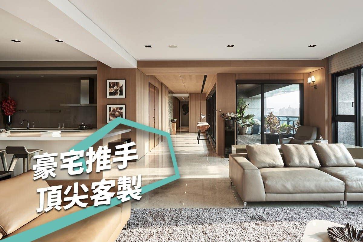 獲獎無數!大坪數豪生活的黃金推手 藝瓦空間設計 李淑惠、王育倫