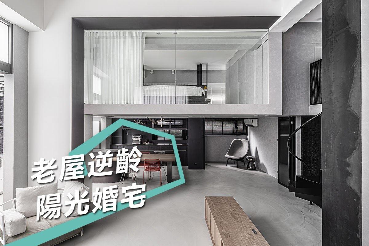 老屋逆齡25歲 都會小夫妻的陽光生活態度 W&Li Design十穎設計有限公司 王維綸 李佳穎