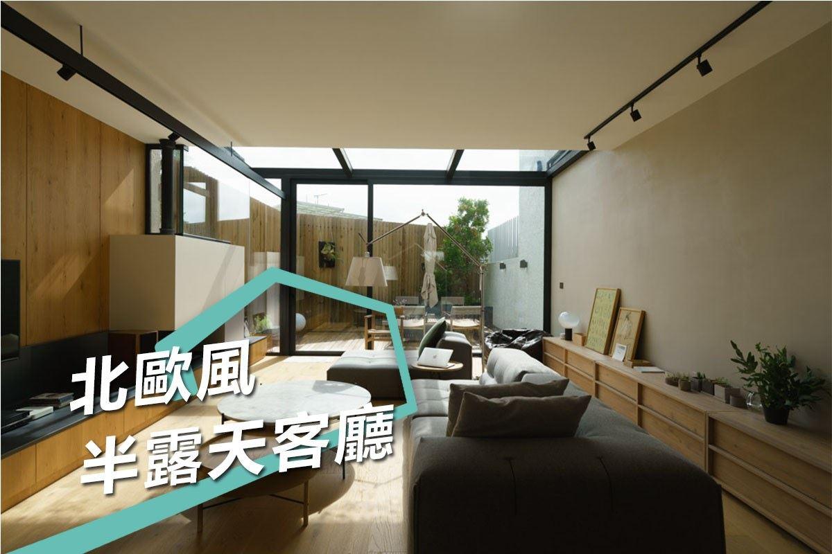 充滿生活設計感 走進香港導演北歐透天宅 荃巨設計 iADesign 楊禾聿